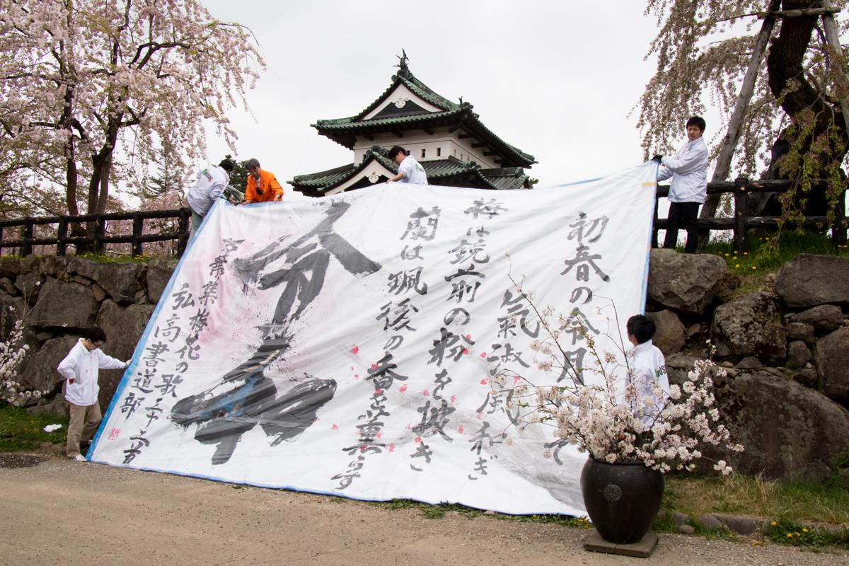 弘前さくらまつり 書道パフォーマンス 令和元年 新元号慶祝行事