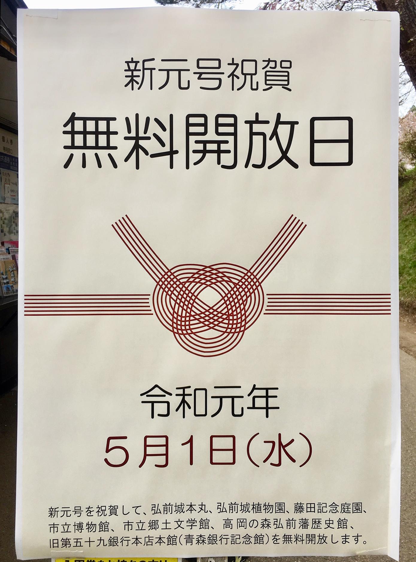 弘前さくらまつり  本丸 無料開放