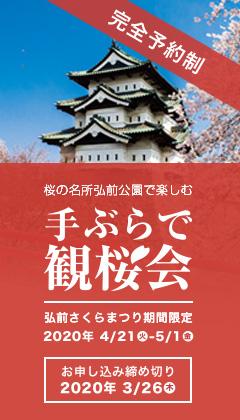 手ぶらで観桜会 2020年弘前さくらまつり期間限定企画 桜の名所弘前城 ちょっと贅沢なお花見プラン