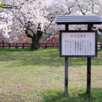 御日記蔵跡 (オニッキグラ アト)