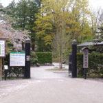 弘前城植物園 (ヒロサキジョウショクブツエン)