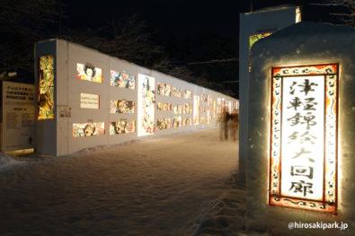 津軽錦絵大回廊