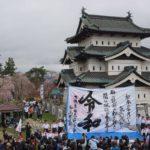 令和元年5月1日 弘前公園内で「新元号慶祝行事」を行いました