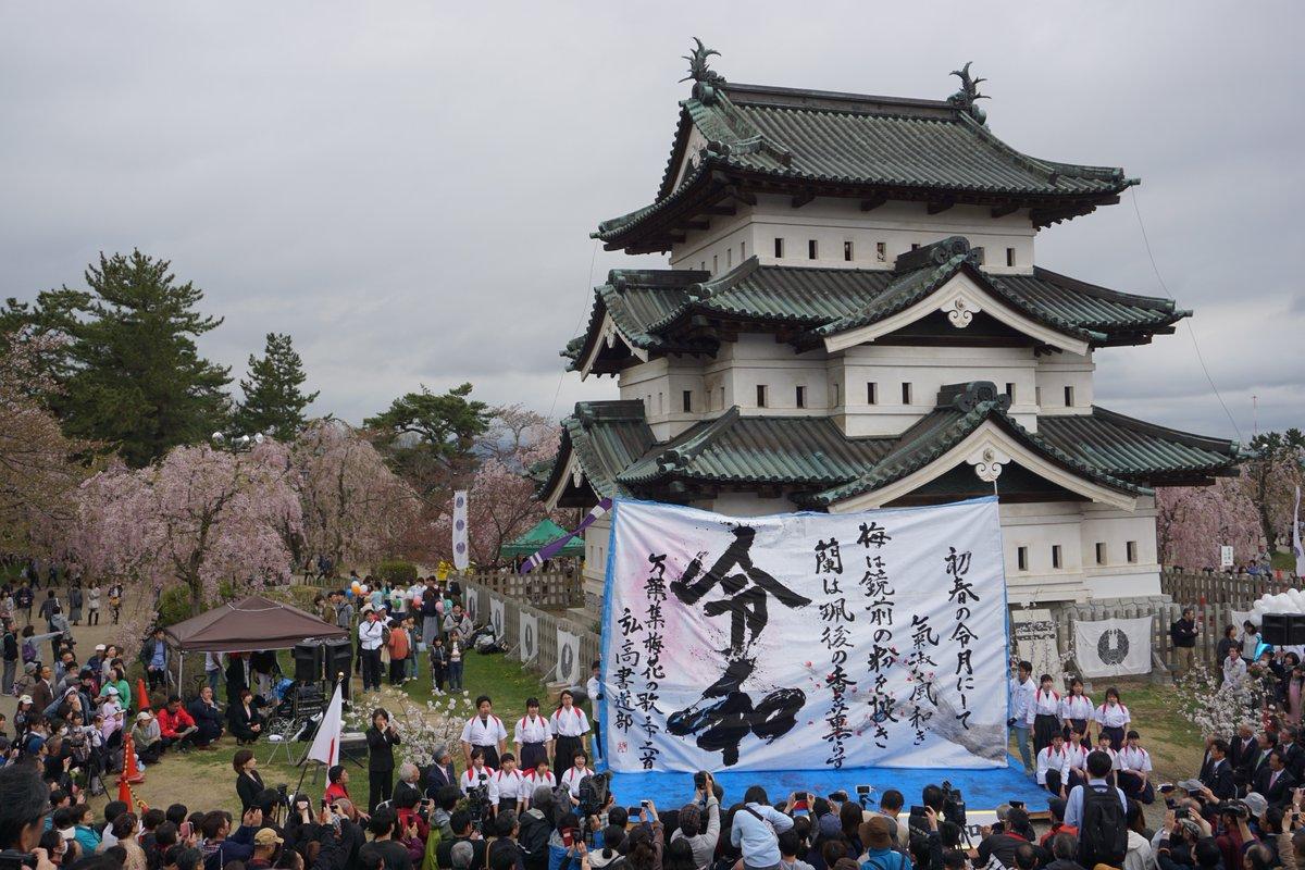 弘前公園 新元号慶祝行事