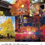 10月18日より弘前公園「弘前城菊と紅葉まつり 2019」開催
