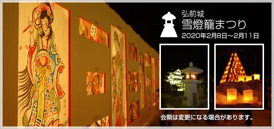 青森県弘前市 弘前城雪燈籠まつり 2020年