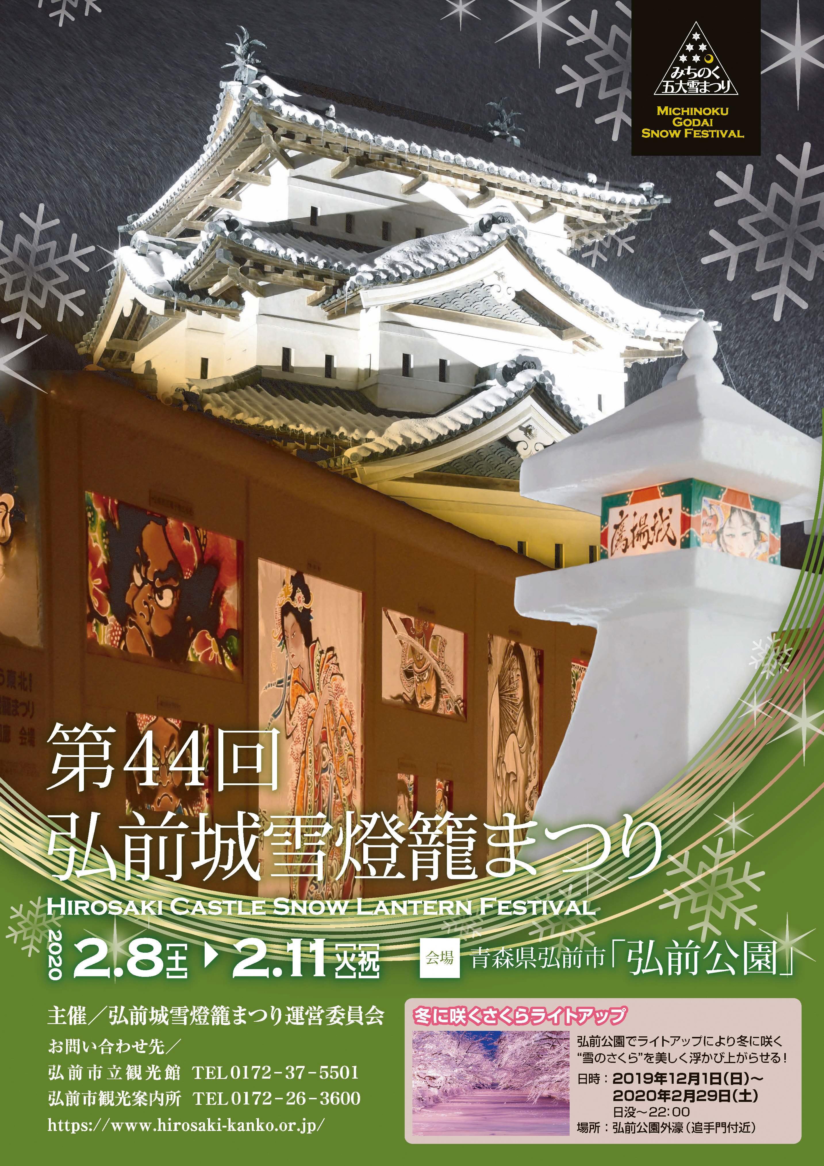弘前城雪燈籠まつり 2020 ポスター