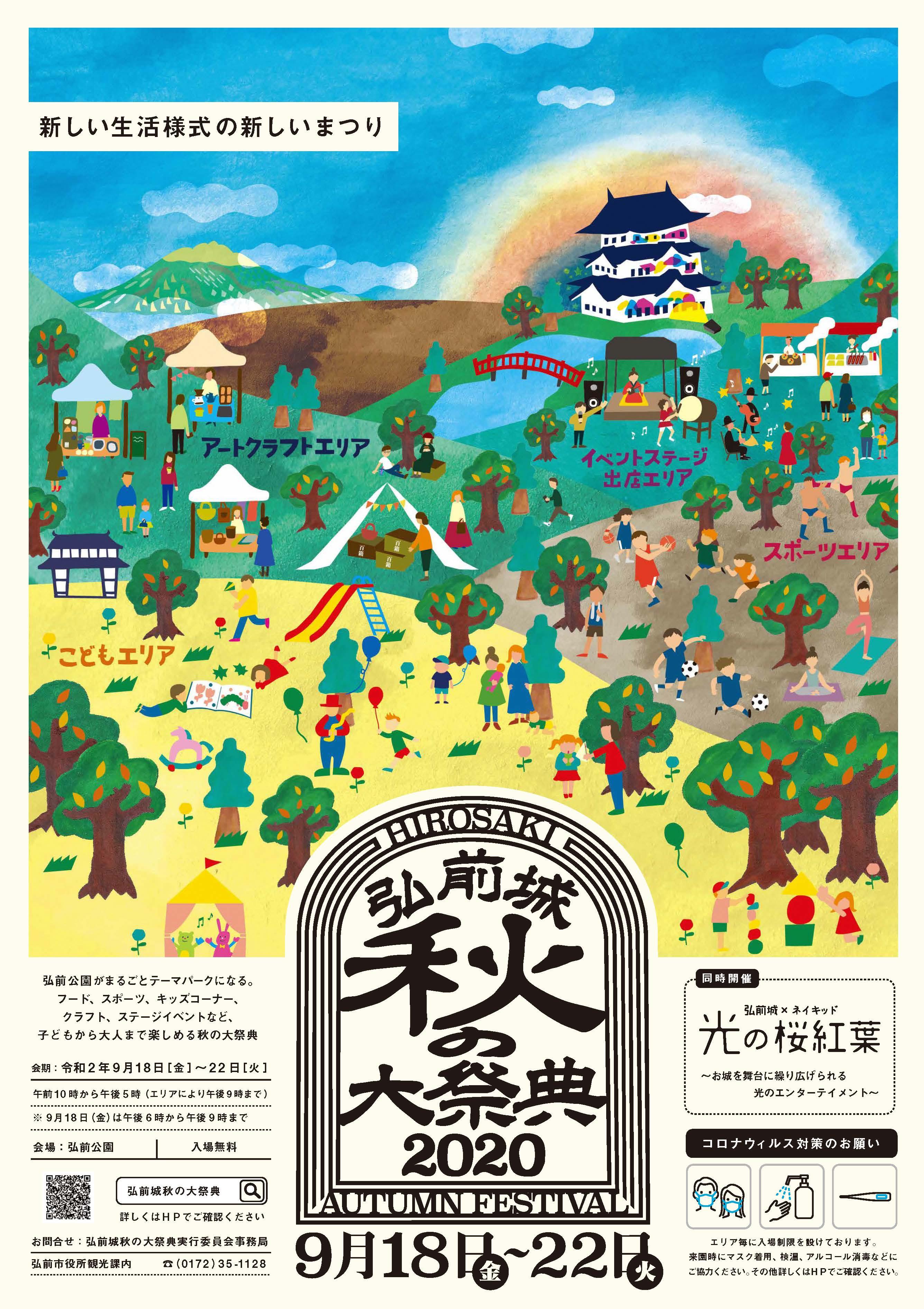 弘前城秋の大祭典