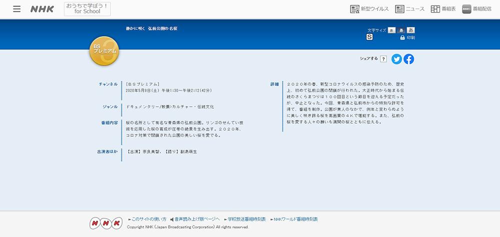 「静かに咲く 弘前公園の名桜」(BSプレミアム 午後1:30~午後2:12)