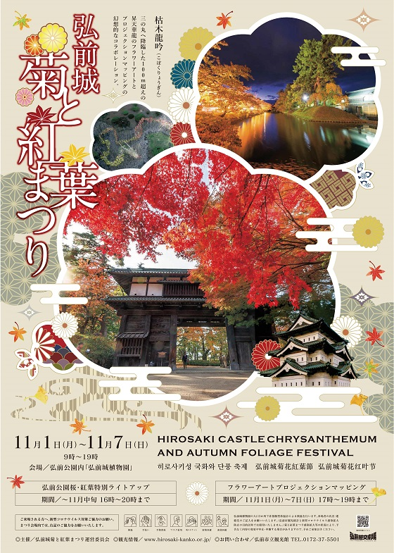 2021弘前城菊と紅葉まつり