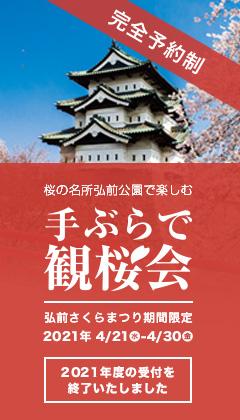 手ぶらで観桜会 2021年弘前さくらまつり期間限定企画 桜の名所弘前城 ちょっと贅沢なお花見プラン